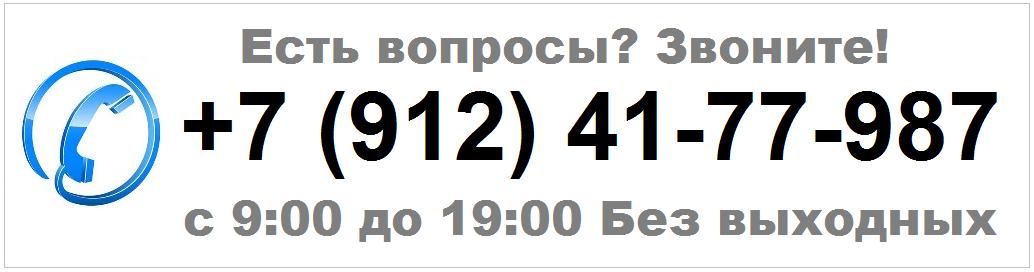 Вик Дом Контакты